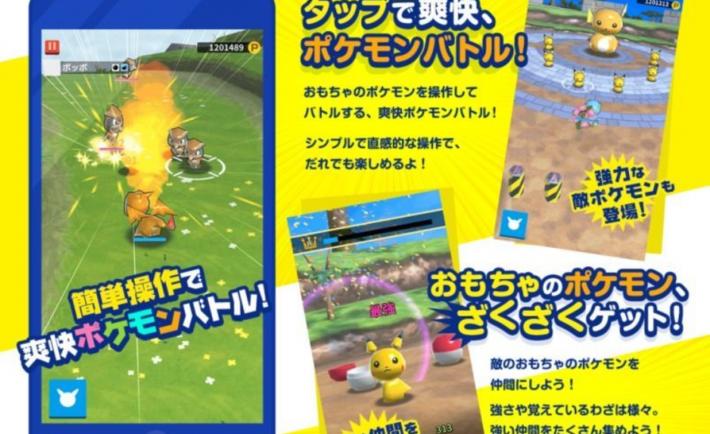 Nintendo lo intenta de nuevo con PokeLand, nuevo juego con Pokémons